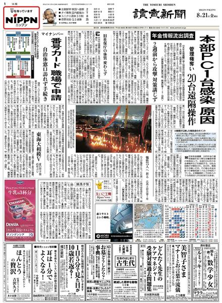 読売新聞の魅力   株式会社葉山...