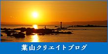 葉山クリエイトブログ