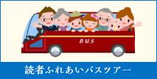 読者ふれあいバスツアー