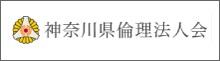 神奈川県倫理法人会