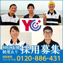 葉山クリエイトの採用募集